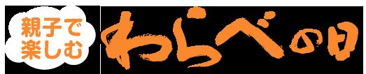 わらべの日ロゴ