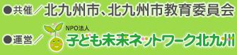 NPO法人子ども未来ネットワーク北九州